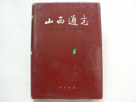 山西通志第三十八卷,科学技术志