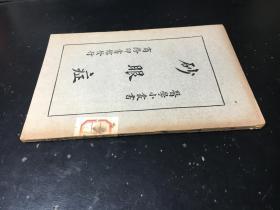 沙眼症(医学小丛书)