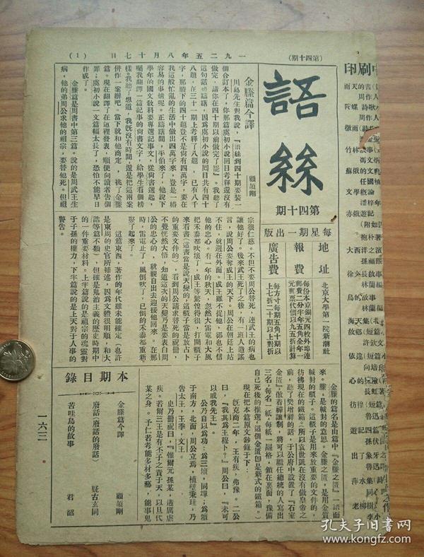 民国时期的《语丝报》