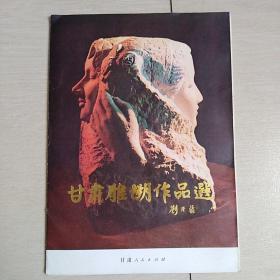 甘肃雕塑作品选(活页20张全)