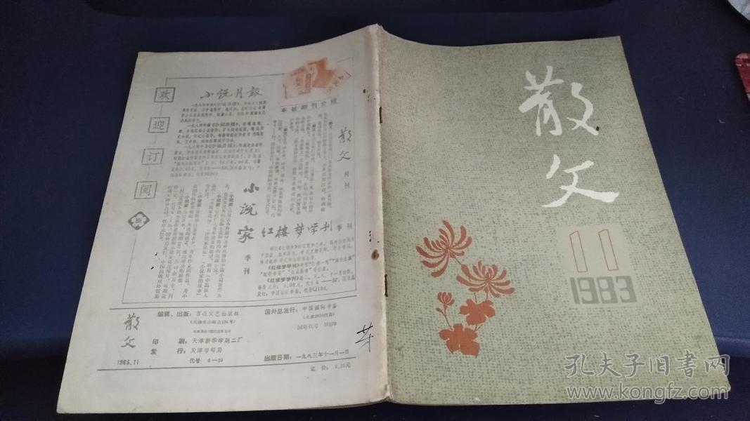 散文 月刊 1983年第11期(总47期)崩云泻玉煤海情 王葆华,猩猩三族的 郁 陈炳熙 等