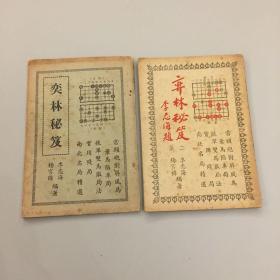 弈林秘笈(第一集·第二集·两册合售)