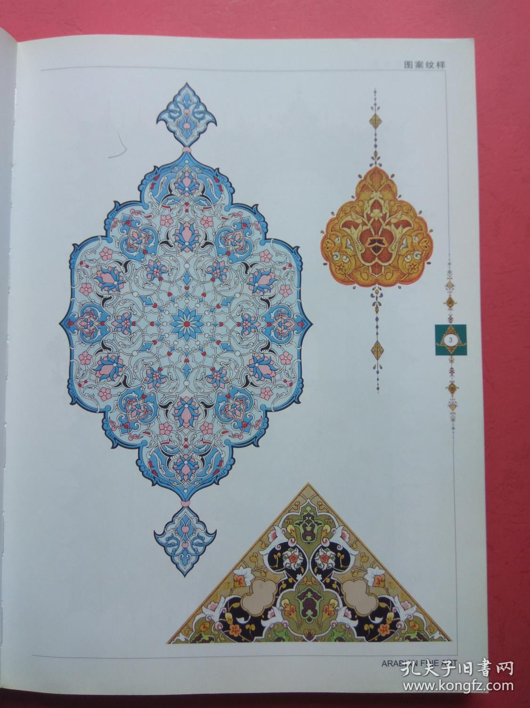 维吾尔民间印花布图案集,维吾尔图案要素汇编,维吾尔族装饰图案图片