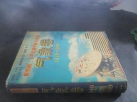 辉煌的二十世纪新中国大记录 气象卷 1949-1999