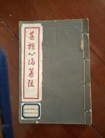 菩 提心论纂注(民国旧版,线装一册)