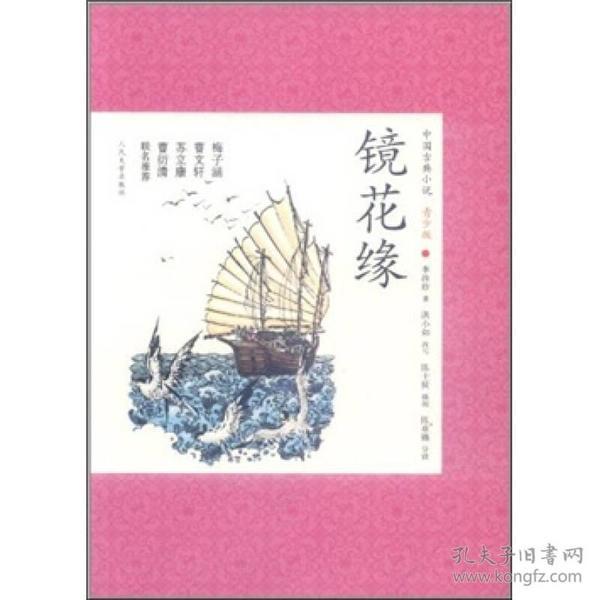 中国古典小说 青少版:镜花缘