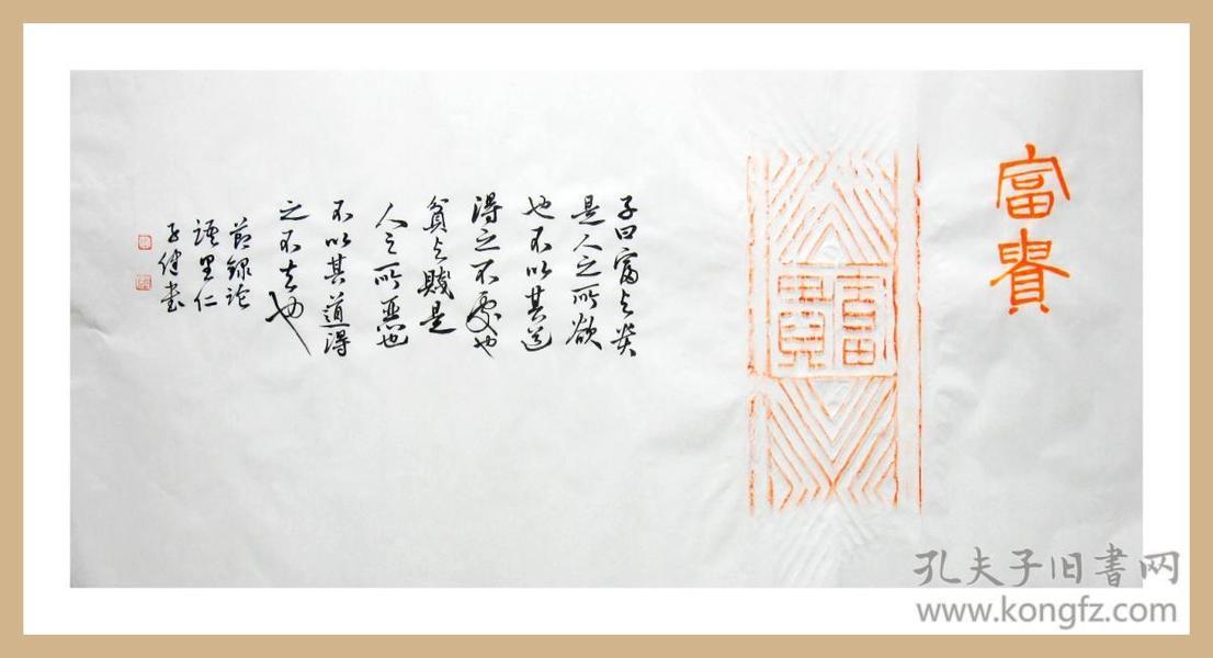 砖拓片题跋▉《富贵》富与贵,是人之所欲也,不