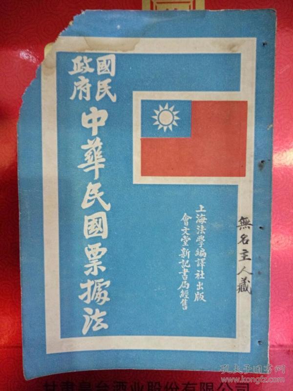 民国出版的《民国票据法》无名主人藏书