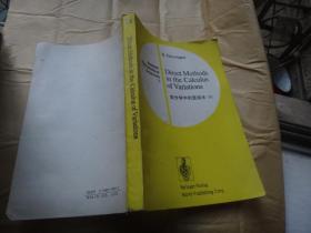 变分学中的直接法 英文版   大32开