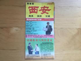 西安 关中商旅交通详图 陕测测绘技术综合开发部 西安地图出版社 2000年  9781280545375