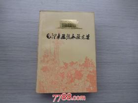 毛泽东思想永放光芒(工农兵评论通讯)