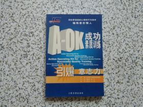 A-OK成功素质训练: 引爆意志力