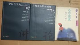 古典文学佛教溯源十论