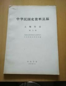 中华民国史资料丛稿(人物传记)第九辑