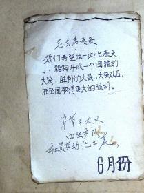 2AU6713 60年代社员工分记录表 24页 语录