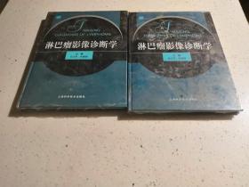 淋巴瘤影上海社会科学院出版社像诊断学