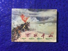 文革连环画 【万水千山】1977年11月一版一印