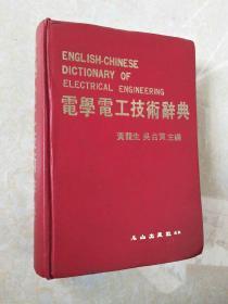 电学电工技术辞典