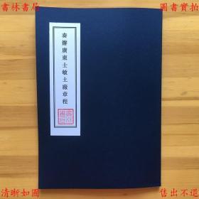 奏办广东士敏土厂章程-不详-宣统二年士敏土厂刊本(复印本)