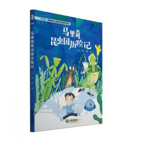 大白鲸原创幻想儿童文学优秀作品·马里奇昆虫国历险记