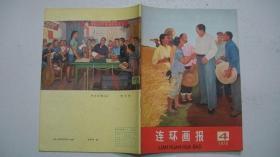 1976年人民美术出版社出版发行《连环画报》月刊(第4期)
