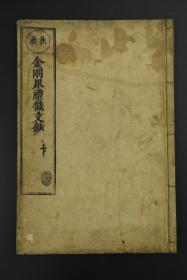 """扶桑《金刚界礼忏文钞》和刻本 线装存卷上1册 萨州沙门亮汰述 金刚界,音译作嚩日罗驮睹。与""""胎藏界"""" 相对,二者合为佛教密宗根本两部。略称金界 宗教 佛教 尺寸26.8*18cm"""
