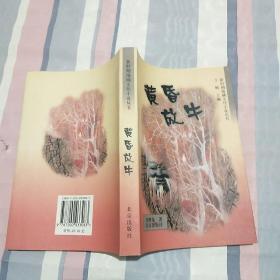 新时期地域文化小说丛书-黄昏放牛