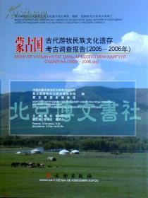 蒙古国古代游牧民族文化遗存考古调查报告(2005-2006)(精)