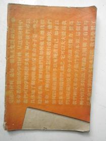 景德镇市文化戏曲志图书资料之:五线谱54年记录戏曲调(手稿本)