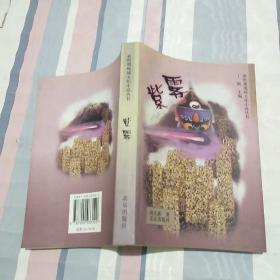 新时期地域文化小说丛书:紫雾