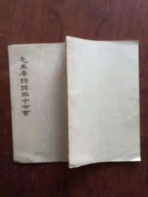 【毛主席诗词三十七首  64年1版1