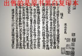 集注太玄 5册(原书黑白复印本)