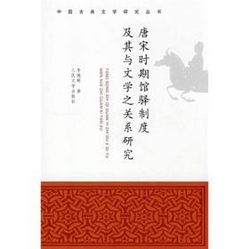 唐宋时期馆驿制度及其与文学之关系研究