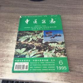 中医杂志1995年第6期