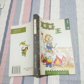 百兽王:很长很长的童话故事