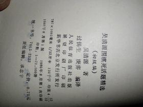 吴清源围棋死活题精选