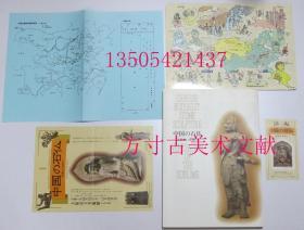 中国的石佛  庄严的祈祷  大坂市立美术馆1995年  附带活动宣传材料及门票等