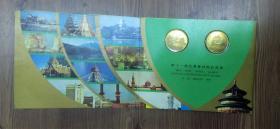 第十一届亚运会特制纪念章卡册
