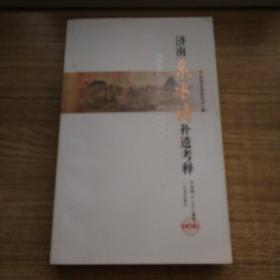 济南泉水诗补遗考释   A14.3.19