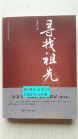 寻找祖先 (北京人)头盖骨化石失踪记(修订版) 岳南著 商务印书馆