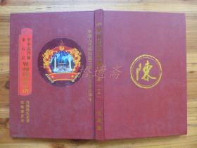 中华义门陈果石庄界牌陈氏宗谱 卷之十五