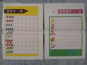 幼儿教学挂图  书写数字 (两张)