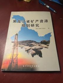 黑龙江省矿产资源规划研究