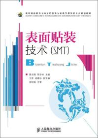 表面貼裝技術(SMT)