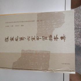 徐宗元尊六室甲骨拓本集