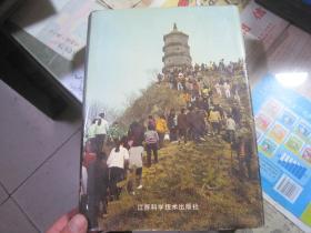 江苏地方志《丹徒县志》有书衣印量3140册、0
