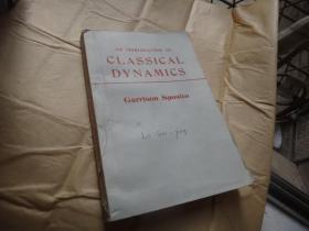 经典动力学引论   32开