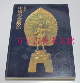 特别展 中国金铜佛 限量发行2000部  大和文化馆