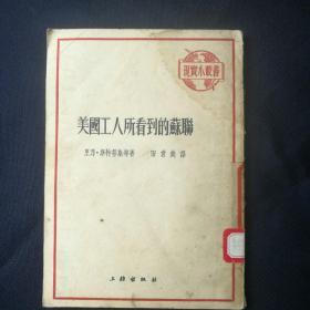 1953年初印竖版《美国工人所看到的苏联》     [柜4-4-1]