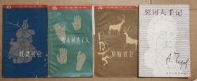 《奴隶社会》《劳动创造了人》《原始社会》工农通俗文库 社会发展史讲话 1  2  3册合售书品如图